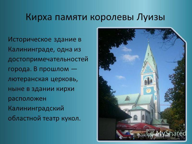 Кирха памяти королевы Луизы Историческое здание в Калининграде, одна из достопримечательностей города. В прошлом лютеранская церковь, ныне в здании кирхи расположен Калининградский областной театр кукол.