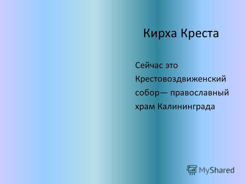 Кирха Креста Сейчас это Крестовоздвиженский собор православный храм Калининграда