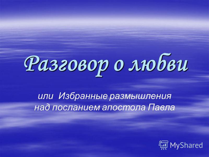 Разговор о любви или Избранные размышления над посланием апостола Павла