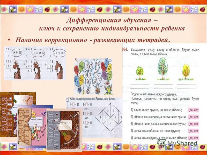 Наличие коррекционно - развивающих тетрадей. Дифференциация обучения – ключ к сохранению индивидуальности ребенка