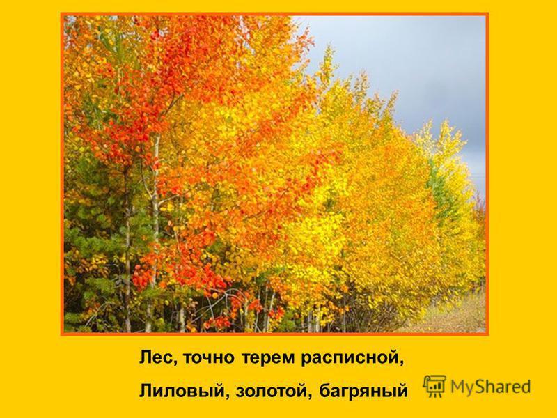 Лес, точно терем расписной, Лиловый, золотой, багряный