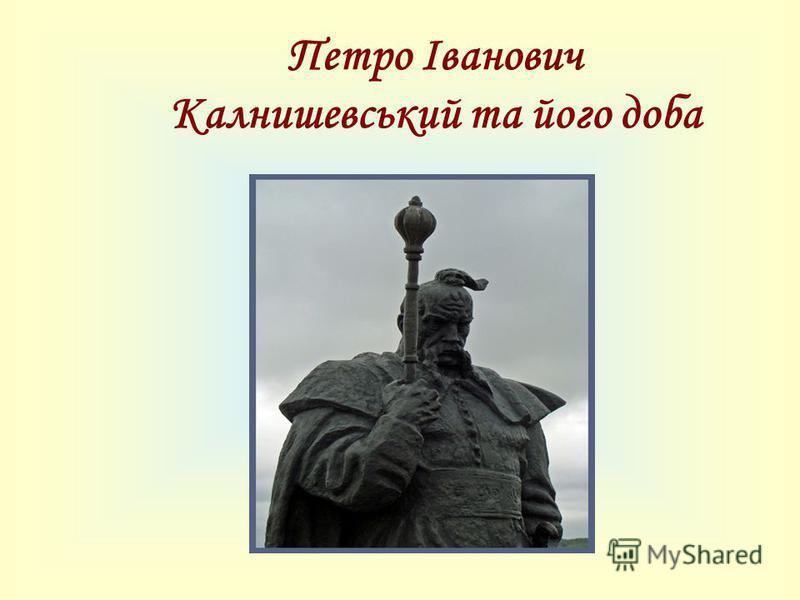 Петро Іванович Калнишевський та його доба