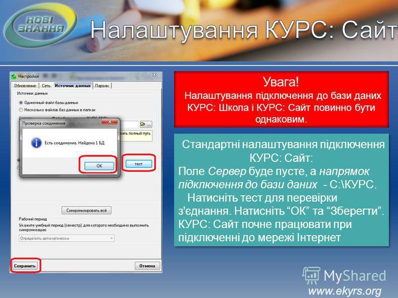 Стандартні налаштування підключення КУРС: Сайт: Поле Сервер буде пусте, а напрямок підключення до бази даних - С:\КУРС. Натисніть тест для перевірки з'єднання. Натисніть ОК та Зберегти. КУРС: Сайт почне працювати при підключенні до мережі Інтернет Ст
