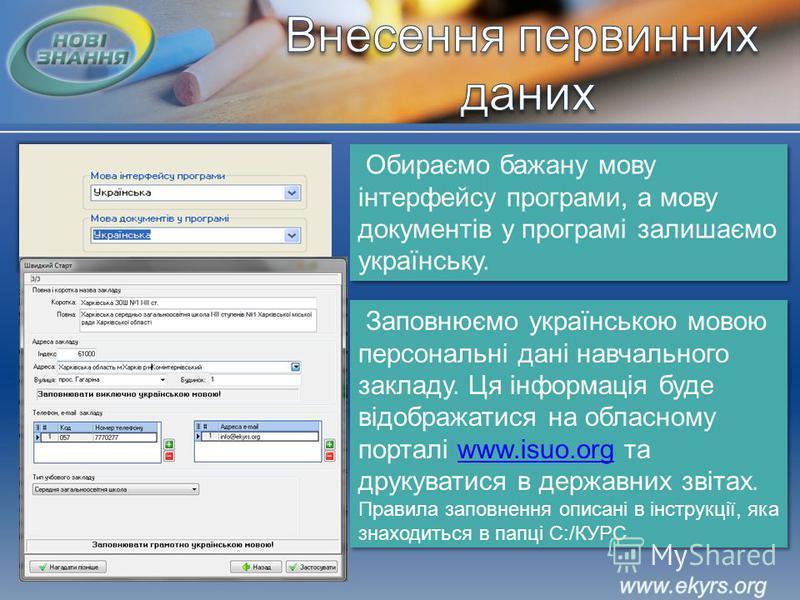 Обираємо бажану мову інтерфейсу програми, а мову документів у програмі залишаємо українську. Заповнюємо українською мовою персональні дані навчального закладу. Ця інформація буде відображатися на обласному порталі www.isuo.org та друкуватися в держав