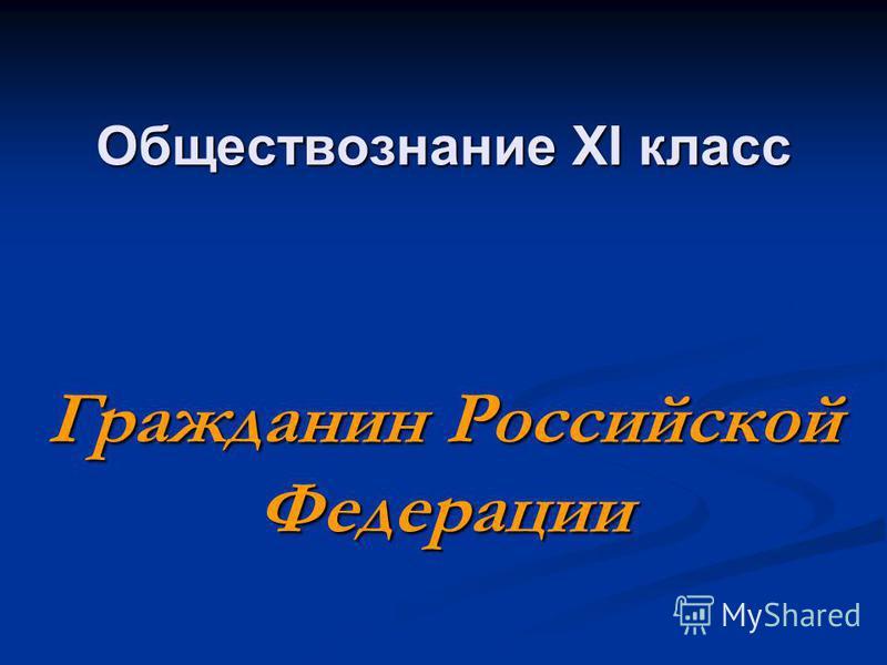 Обществознание XI класс Гражданин Российской Федерации