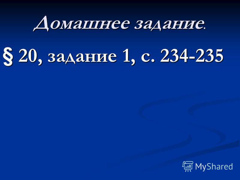 Домашнее задание. § 20, задание 1, с. 234-235
