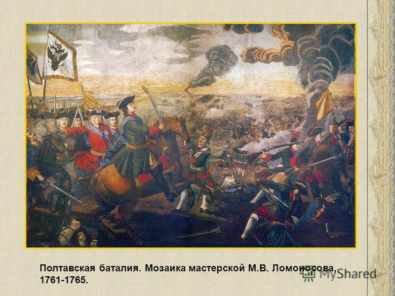 Полтавская баталия. Мозаика мастерской М.В. Ломоносова, 1761-1765.