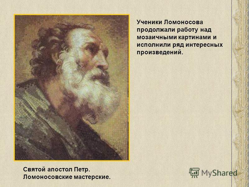 Святой апостол Петр. Ломоносовские мастерские. Ученики Ломоносова продолжали работу над мозаичными картинами и исполнили ряд интересных произведений.