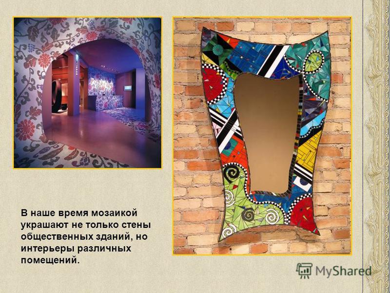 В наше время мозаикой украшают не только стены общественных зданий, но интерьеры различных помещений.