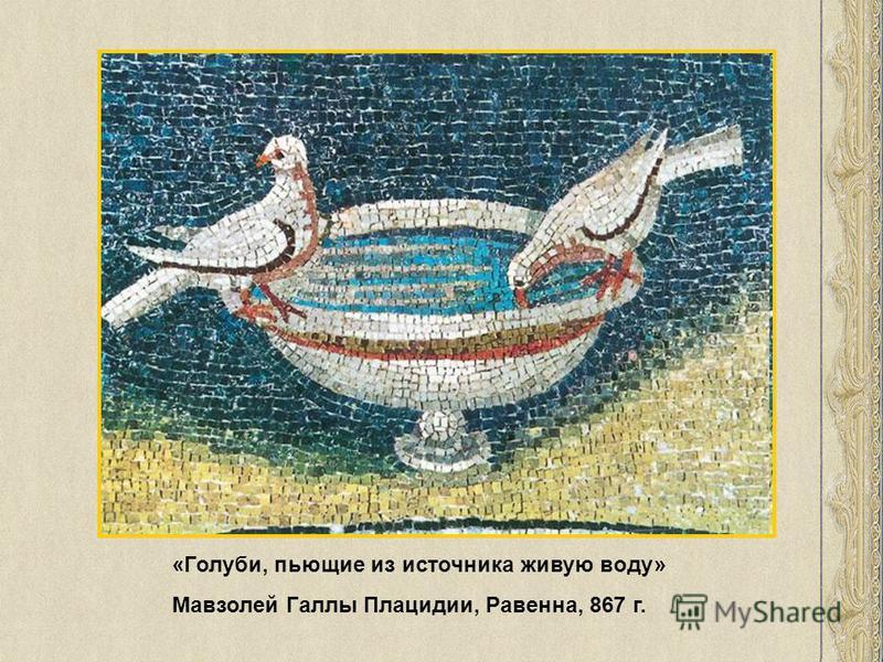 «Голуби, пьющие из источника живую воду» Мавзолей Галлы Плацидии, Равенна, 867 г.