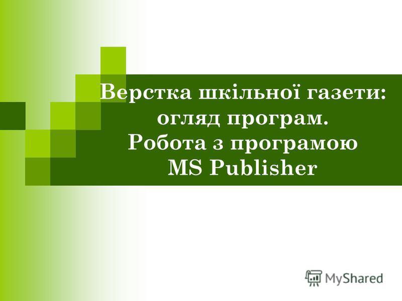 Верстка шкільної газети: огляд програм. Робота з програмою MS Publisher