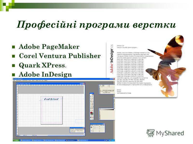 Професійні програми верстки Adobe PageMaker Corel Ventura Publisher Quark XPress. Adobe InDesign