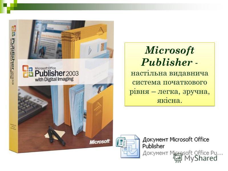 Microsoft Publisher - настільна видавнича система початкового рівня – легка, зручна, якісна.
