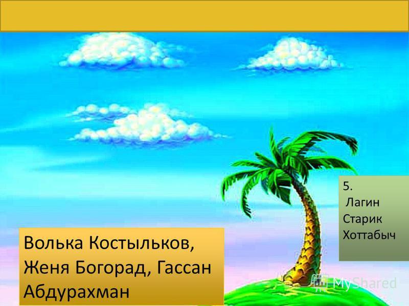 Волька Костыльков, Женя Богорад, Гассан Абдурахман 5. Лагин Старик Хоттабыч