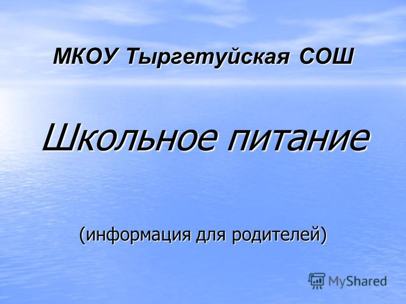 МКОУ Тыргетуйская СОШ Школьное питание (информация для родителей)