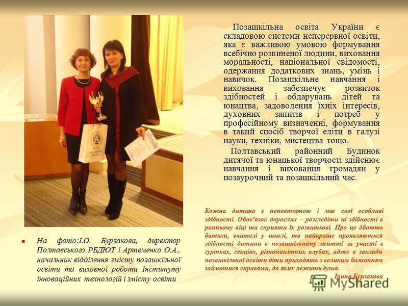 Позашкільна освіта України є складовою системи неперервної освіти, яка є важливою умовою формування всебічно розвиненої людини, виховання моральності, національної свідомості, одержання додаткових знань, умінь і навичок. Позашкільне навчання і вихова