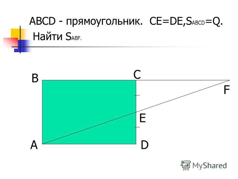 АВСD - прямоугольник. СЕ=DЕ,S АВСD =Q. Найти S АВF. D C B А F E