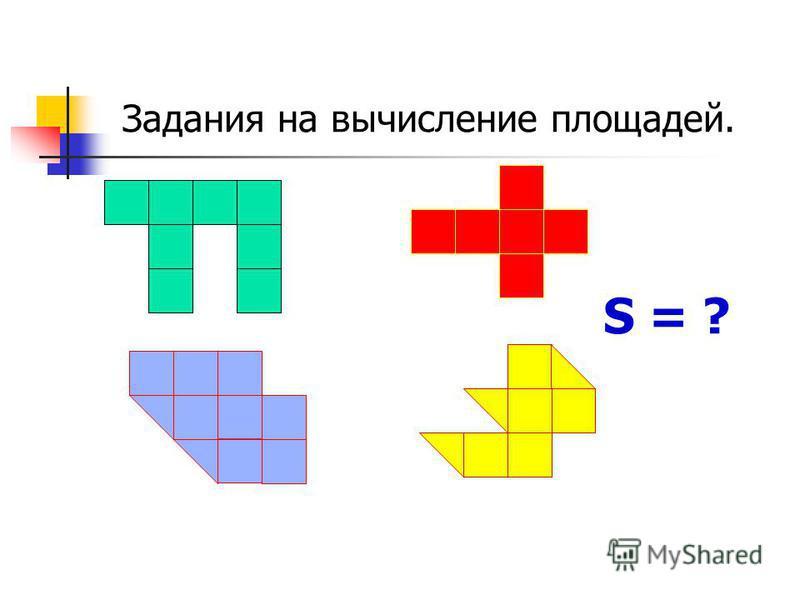 Задания на вычисление площадей. S = ?