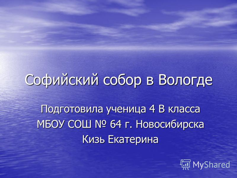 Софийский собор в Вологде Подготовила ученица 4 В класса МБОУ СОШ 64 г. Новосибирска Кизь Екатерина