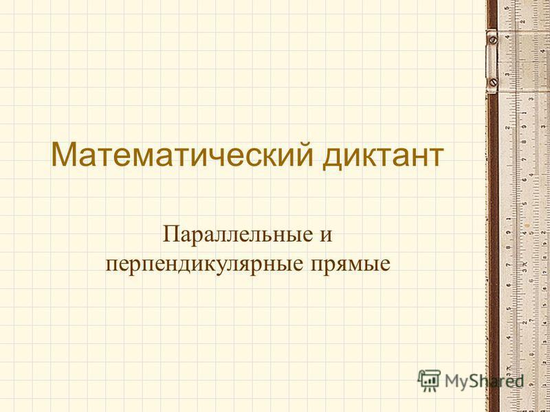 Математический диктант Параллельные и перпендикулярные прямые