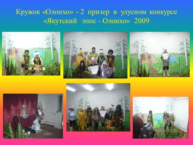Кружок «Олонхо» - 2 призер в улусном конкурсе «Якутский эпос - Олонхо» 2009