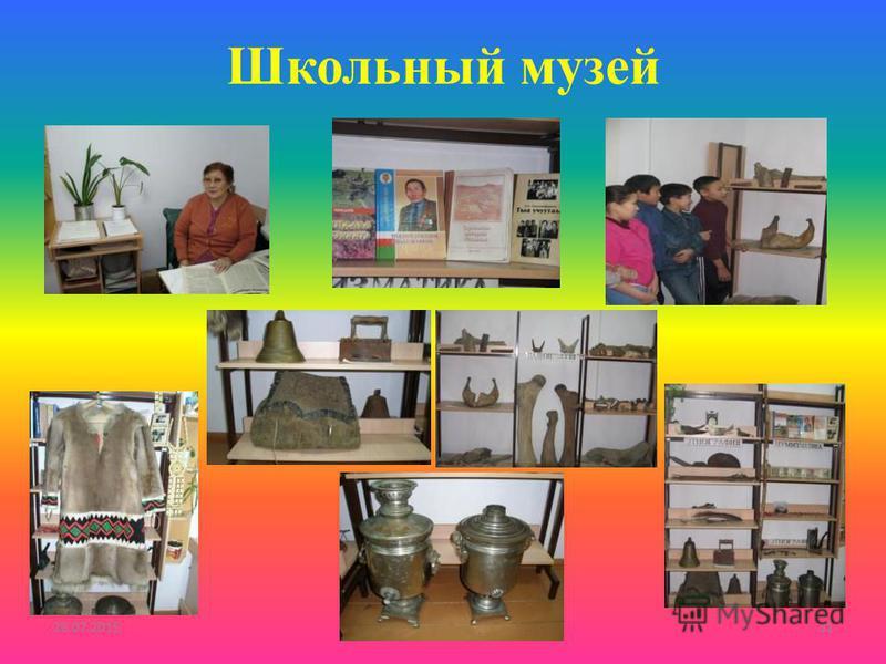 26.07.201531 Школьный музей