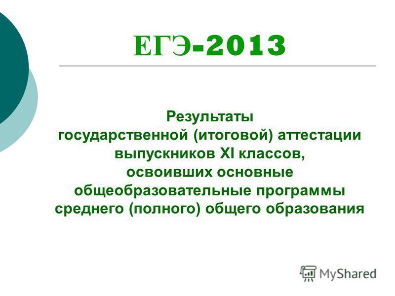 ЕГЭ -2013 Результаты государственной (итоговой) аттестации выпускников XI классов, освоивших основные общеобразовательные программы среднего (полного) общего образования