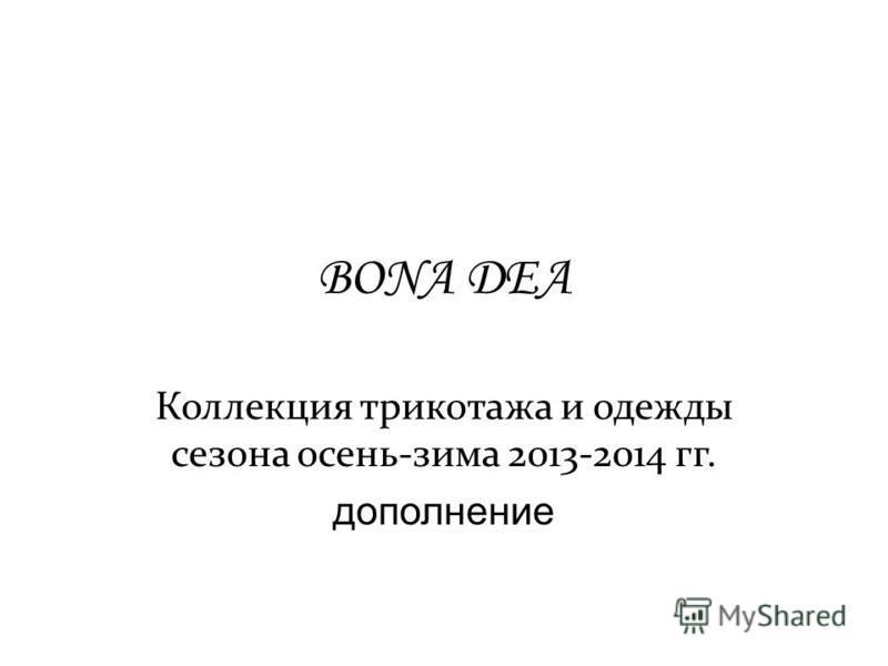 BONA DEA Коллекция трикотажа и одежды сезона осень-зима 2013-2014 гг. дополнение