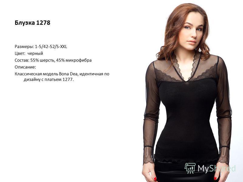 Блузка 1278 Размеры: 1-5/42-52/S-XXL Цвет: черный Состав: 55% шерсть, 45% микрофибра Описание: Классическая модель Bona Dea, идентичная по дизайну с платьем 1277.