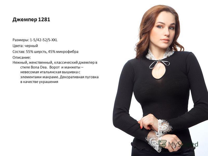 Джемпер 1281 Размеры: 1-5/42-52/S-XXL Цвета: черный Состав: 55% шерсть, 45% микрофибра Описание: Нежный, женственный, классический джемпер в стиле Bona Dea. Ворот и манжеты – невесомая итальянская вышивка с элементами макраме. Декоративная пуговка в