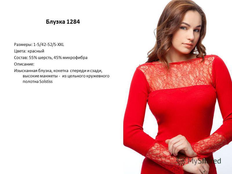 Блузка 1284 Размеры: 1-5/42-52/S-XXL Цвета: красный Состав: 55% шерсть, 45% микрофибра Описание: Изысканная блузка, кокетка спереди и сзади, высокие манжеты - из цельного кружевного полотна Solstiss