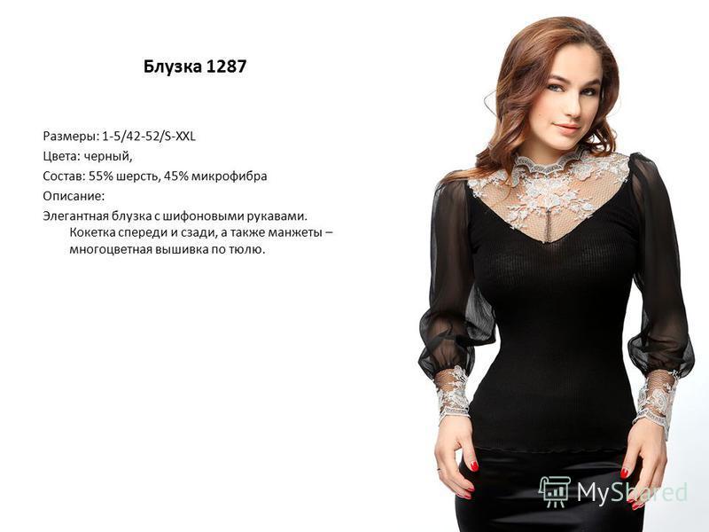 Блузка 1287 Размеры: 1-5/42-52/S-XXL Цвета: черный, Состав: 55% шерсть, 45% микрофибра Описание: Элегантная блузка с шифоновыми рукавами. Кокетка спереди и сзади, а также манжеты – многоцветная вышивка по тюлю.