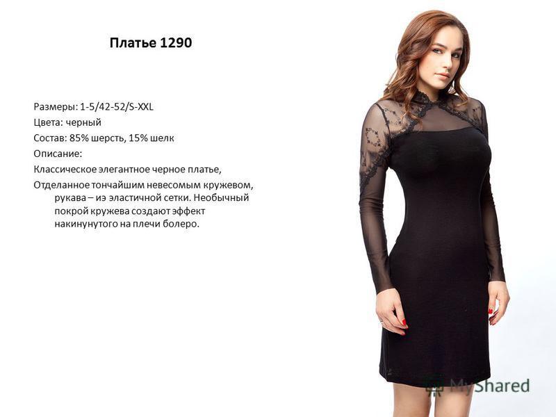 Платье 1290 Размеры: 1-5/42-52/S-XXL Цвета: черный Состав: 85% шерсть, 15% шелк Описание: Классическое элегантное черное платье, Отделанное тончайшим невесомым кружевом, рукава – из эластичной сетки. Необычный покрой кружева создают эффект накинунуто