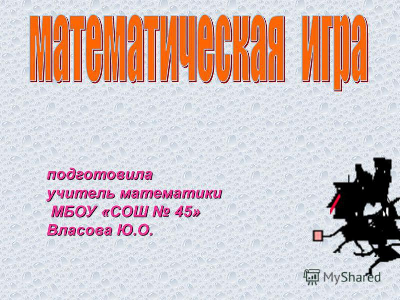 подготовила учитель математики МБОУ «СОШ 45» Власова Ю.О.