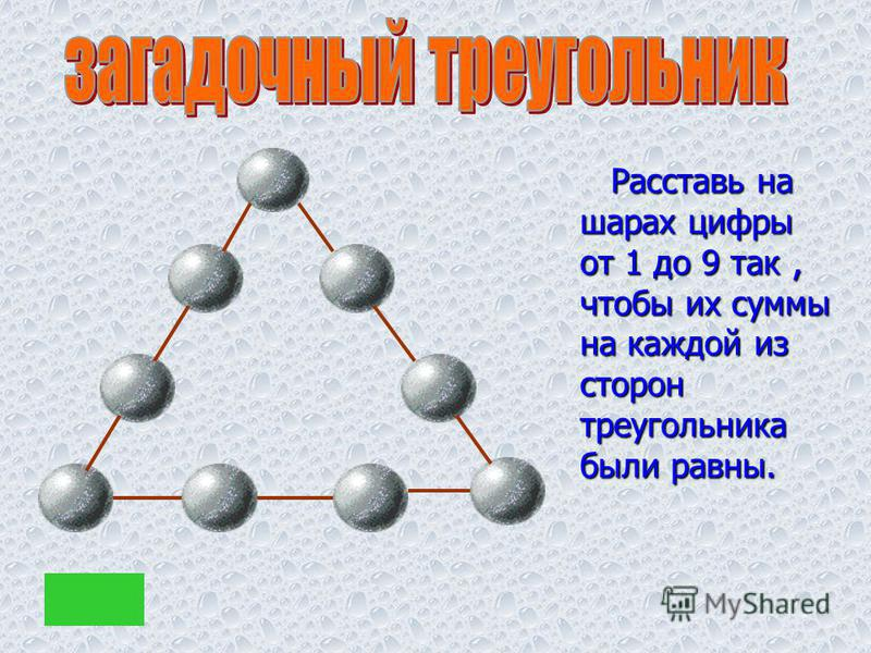 Расставь на шарах цифры от 1 до 9 так, чтобы их суммы на каждой из сторон треугольника были равны. Расставь на шарах цифры от 1 до 9 так, чтобы их суммы на каждой из сторон треугольника были равны.
