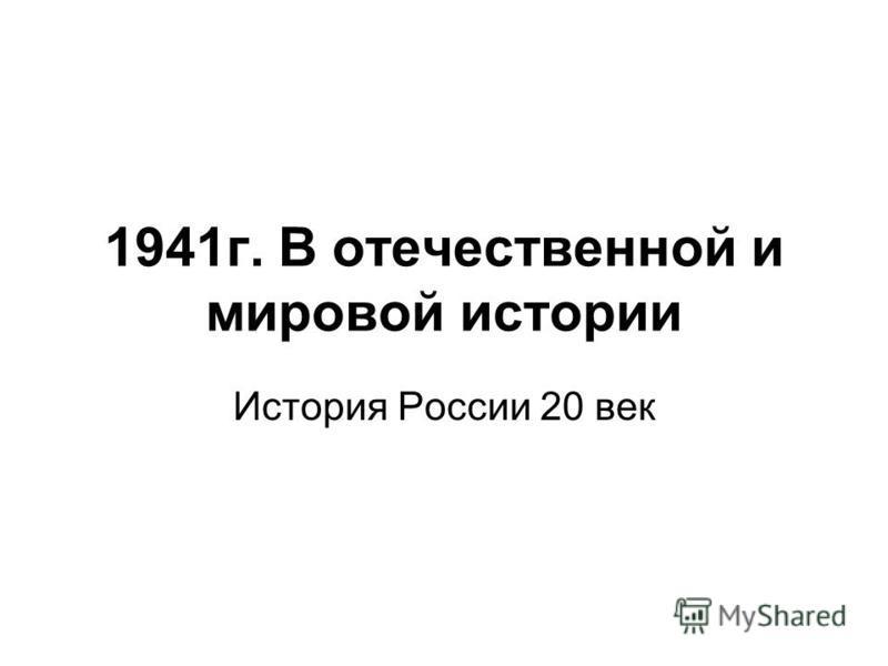 1941 г. В отечественной и мировой истории История России 20 век