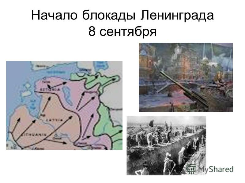 Начало блокады Ленинграда 8 сентября
