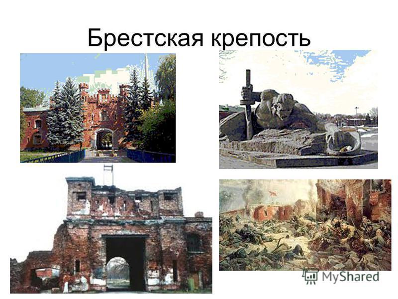 Брестская крепость