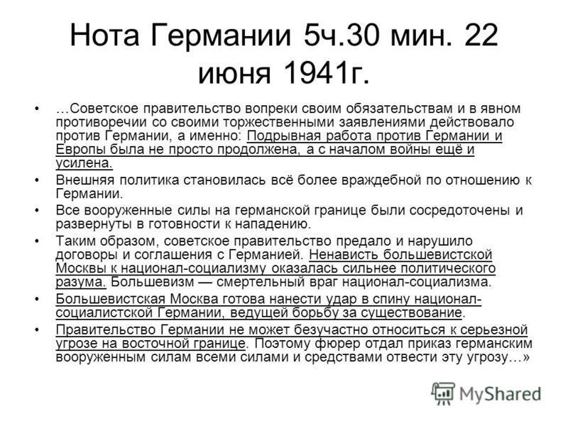 Нота Германии 5 ч.30 мин. 22 июня 1941 г. …Советское правительство вопреки своим обязательствам и в явном противоречии со своими торжественными заявлениями действовало против Германии, а именно: Подрывная работа против Германии и Европы была не прост