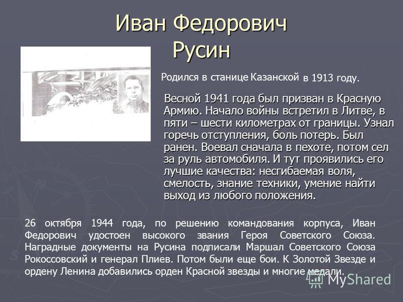 Иван Федорович Русин Весной 1941 года был призван в Красную Армию. Начало войны встретил в Литве, в пяти – шести километрах от границы. Узнал горечь отступления, боль потерь. Был ранен. Воевал сначала в пехоте, потом сел за руль автомобиля. И тут про