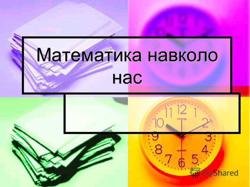 Математика навколо нас