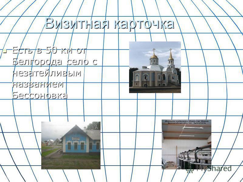 Визитная карточка Есть в 50 км от Белгорода село с незатейливым названием Бессоновка Есть в 50 км от Белгорода село с незатейливым названием Бессоновка