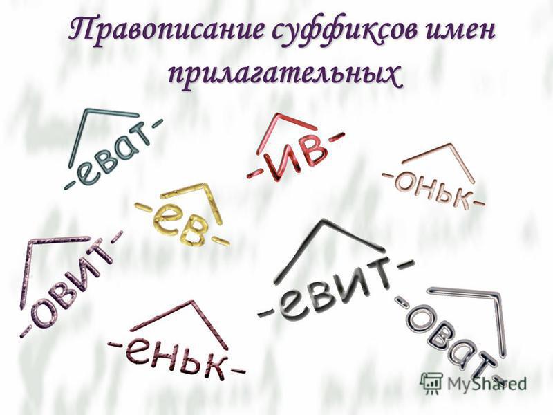 Правописание суффиксов имен прилагательных
