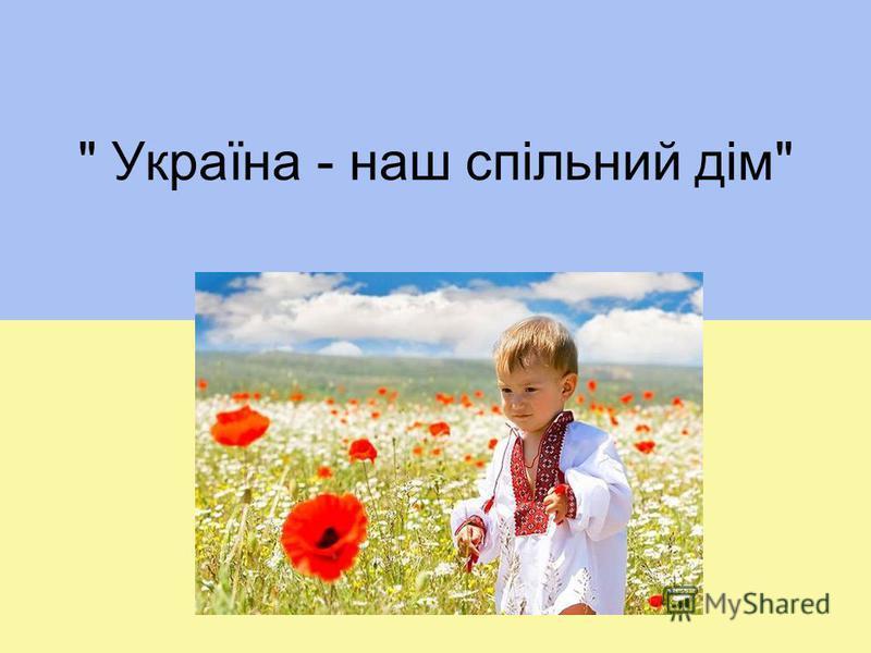 Україна - наш спільний дім