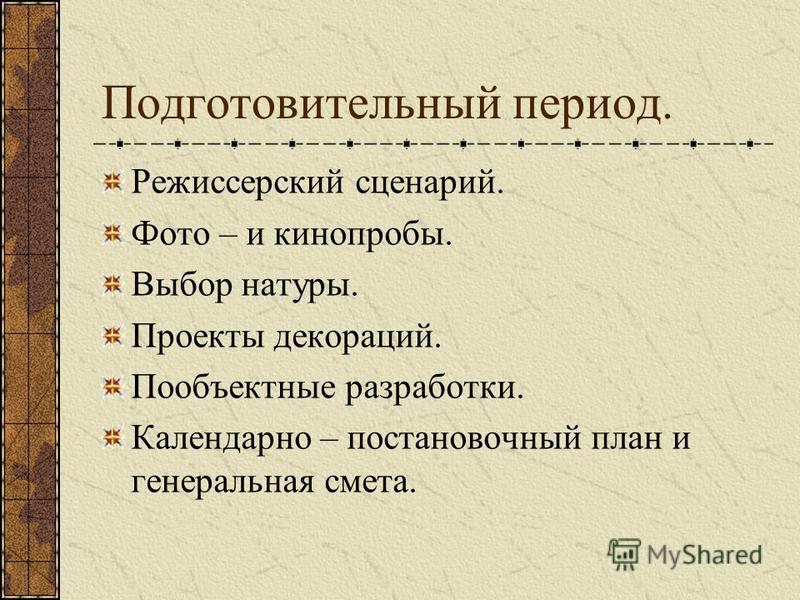 Делаем Кино Основные этапы производства кинофильма.
