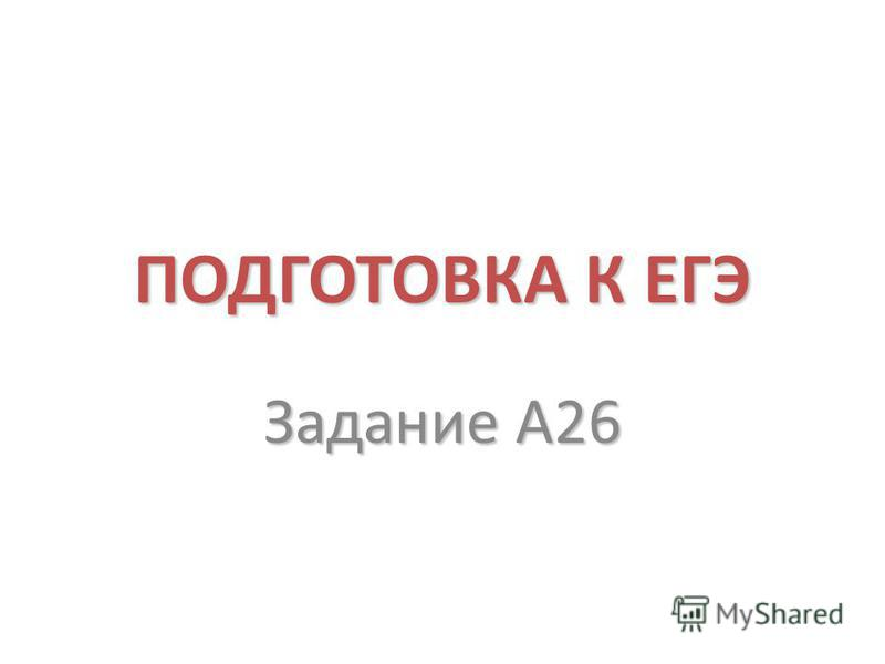 ПОДГОТОВКА К ЕГЭ Задание А26