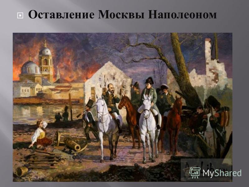 Оставление Москвы Наполеоном