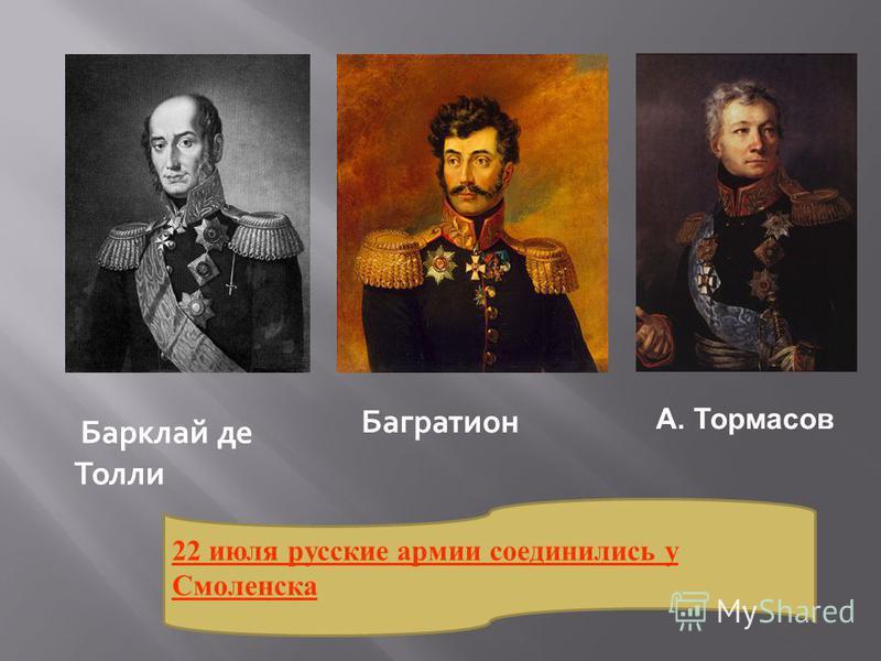 Барклай де Толли Багратион А. Тормасов 22 июля русские армии соединились у Смоленска