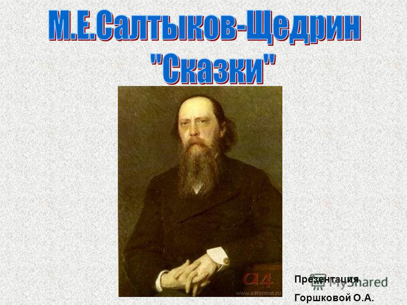 Презентация Горшковой О.А.