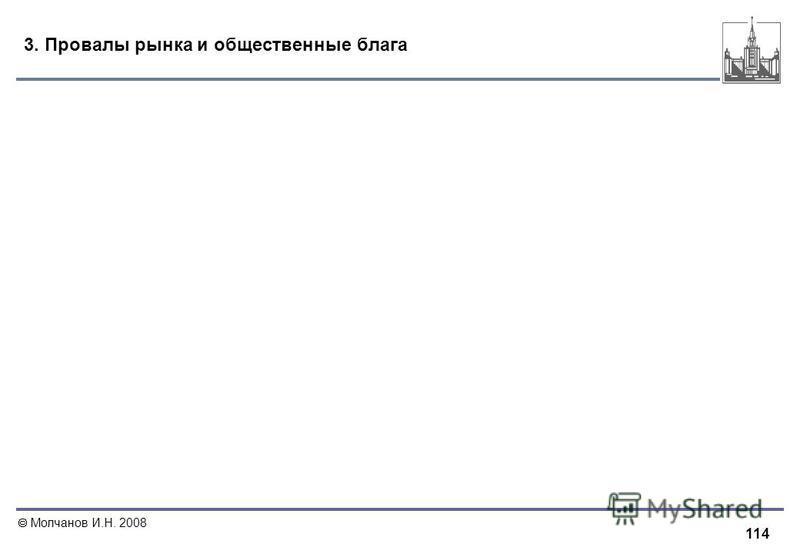 114 Молчанов И.Н. 2008 3. Провалы рынка и общественные блага